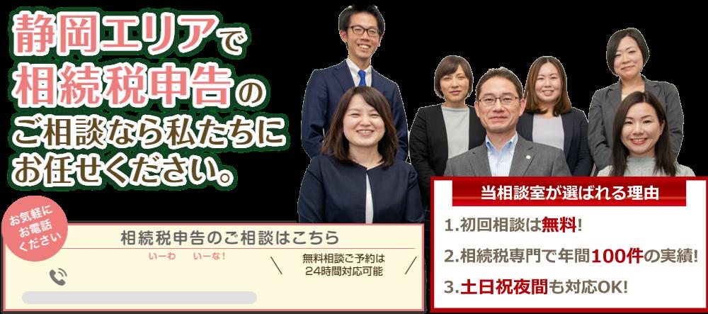 静岡市で相続税申告のご相談なら私たちにお任せください
