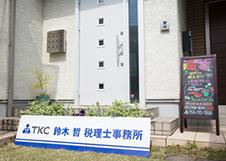 鈴木哲税理士事務所